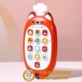 兒童音樂玩具手機早教益智玩具適合6月 寶寶兒童玩具【小獅子】