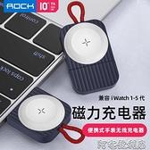 ROCK無線充電器通用iwatch51234代applewatchseries4蘋果手 【免運快出】