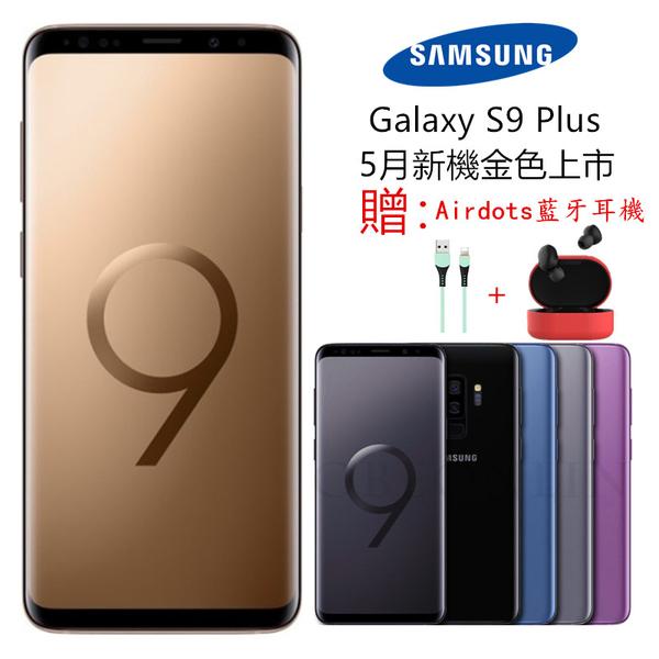 全新未拆SAMSUNG Galaxy S9 Plus S9+ 6G/128G金色 雙卡雙待6.2吋 安卓10系統 促銷送行動電源