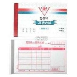 中華牌 56K 單張/免用統一發票收據 橫式 9.3*15.3cm(一盒20本/一本80入)