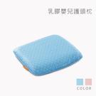 【媽咪小站】天然乳膠系列.嬰兒護頭枕...