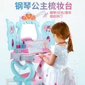 過家家女孩化妝品玩具套裝安全無毒  公主彩妝盒兒童梳妝台 【八折搶購】