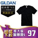 B162 GILDAN 真品 美國棉 純棉 輕質感 中性 (黑色) T恤 夏季 新款 素色 情侶裝 短袖 上衣 大學 團服