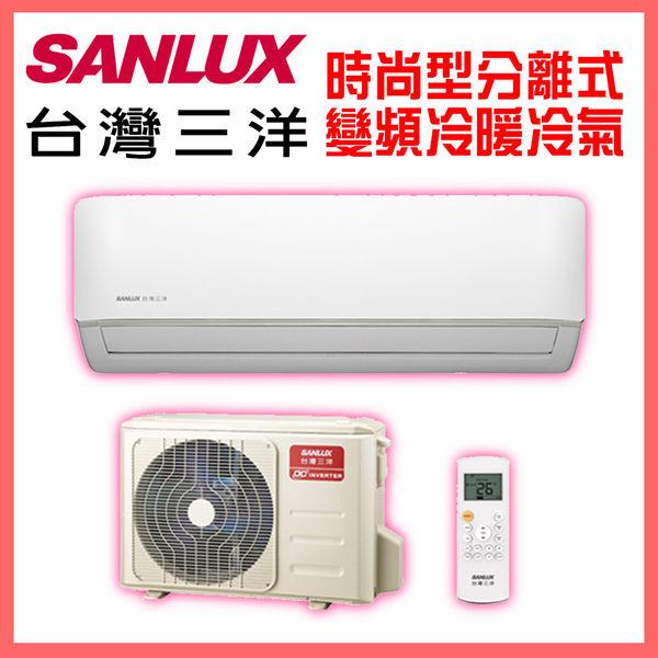 ◤台灣三洋SANLUX◢時尚型冷暖變頻分離式冷氣*適用17-20坪 SAE-V86HF+SAC-V86HF (含基本安裝+舊機回收)