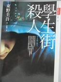 【書寶二手書T4/一般小說_IOV】學生街殺人_東野圭吾