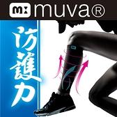 MUVA運動機能透氣護腿套(S~M)一雙入-SA8S06