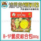 寵物FUN城市│沛貝兒 B-1P 愛犬用脆皮綜合包900g (重量包,有多種造型,牛皮骨,潔牙骨)