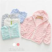 輕薄橫條紋防曬連帽外套(白色/粉色) 童裝 透氣薄外套 長袖外套