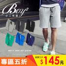●小二布屋BOY2【NQ91005】。 ●韓版休閒,潮流短褲。 ●7色 現+預。