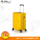【JL精品工坊】日本A.L.I 19吋MAXBOX拉鍊硬殼行李箱/旅行箱/登機箱/拉桿箱