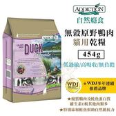 *KING WANG*【嚐鮮價】紐西蘭ADDICTION自然癮食《無穀貓乾糧-原野鴨肉》454g/包 貓飼料