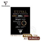 『ART小舖』法國CF Etival木漿水彩紙 純黑冷壓粗紋 300g 膠裝 14.8x21cm(A5) 單本