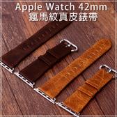 【瘋馬紋】42mm/44mm Apple Watch Series 1/2/3/4/5 智慧手錶錶帶/經典扣式錶環/皮革式/替換式/有附連接器-ZW