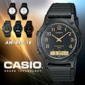 CASIO AW-49H-1B 簡約雙顯示個性腕錶 AW-49H-1BVDF 熱賣中!