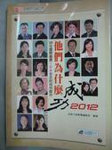 【書寶二手書T1/心靈成長_LNZ】他們為什麼成功 : 20位國際龍獎IDA會員的成功啟示