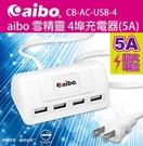 【鼎立資訊 】 aibo 雪精靈 4埠USB充電器(5A) USB旅充 AC轉USB充電器