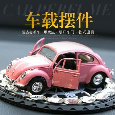 甲殼蟲車內飾品汽車香水座