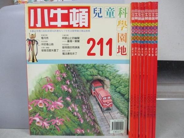 【書寶二手書T3/少年童書_REG】小牛頓_211~220期間_共9本合售_拜訪龜山島