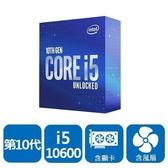 INTEL Core i5-10600 盒裝中央處理器(LGA1200/含風扇/含顯卡)