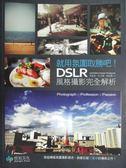 【書寶二手書T6/攝影_XDX】就用氛圍取勝吧!DSLR風格攝影完全解析_李星官、朴太陽、高玉璽