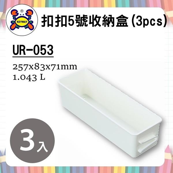 聯府 扣扣5號收納盒3入 UR503