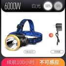 LED頭燈強光充電防潑水感應頭戴式手電筒超亮釣魚米小氙氣礦燈3000