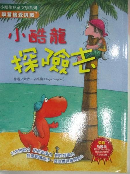 【書寶二手書T1/兒童文學_J7L】小酷龍探險去_尹古.辛格納