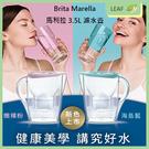 新色上市【公司貨】Brita Marella 馬利拉 3.5L 濾水壺 (內附Maxtra Plus濾心) 健康美學 講究好水 口感升級