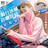 普特車旅精品【JD0002】機車冰絲防曬披肩 騎行遮陽面罩 外出護頸口罩 戶外彈性防曬衣 3色