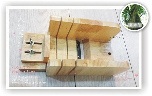 高級橡木豪華切皂器+修皂器+槽切切皂+修邊器,一機多用價格平實