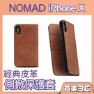 美國 NOMADxHORWEEN iPhone X 經典皮革 側掀保護套,雙面保護可插卡設計