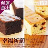 品屋. 預購-甜點小舖 - B2幸福蛋糕禮盒(2條入/盒,共2盒)【免運直出】
