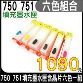 【填充墨水匣含晶片 六色空匣】CANON PGI-750+CLI-751 適用 MG6370 MG7570 MG7170等