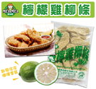 【暑假海陸大餐】檸檬雞柳條