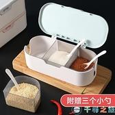 2個裝 調料罐套裝調味料罐子廚房帶蓋味精鹽罐佐料收納盒【千尋之旅】