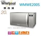 Whirlpool 惠而浦【WMWE200S】20L微電腦鏡面微波爐