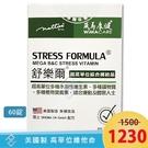 【威馬康健】舒樂爾 超高單位綜合補給品 60錠/盒 維生素、礦物質、營養素