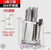 刀架廚房用品收納架家用多功能刀座置物架菜刀架子時光之旅
