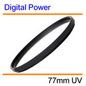 郵寄免運費$190 3C LiFe DIGITAL POWER 77mm UV 保護鏡 抗UV 濾鏡