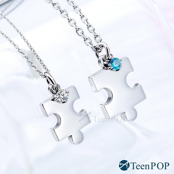 情侶項鍊 ATeenPOP 925純銀對鍊 完整的幸福 拼圖項鍊 情人節禮物 生日禮物 送刻字 單個價格