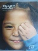【書寶二手書T3/攝影_NFQ】世界的微笑-純真與感動的瞬間_許培鴻