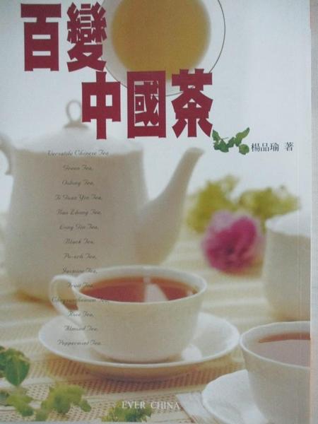 【書寶二手書T8/餐飲_AAQ】百變中國茶 = Versatile chinese tea_楊品瑜