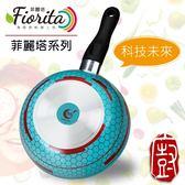 『義廚寶』菲麗塔系列_20cm小湯鍋 [FD08科技未來]~為您的料理上色【單鍋】
