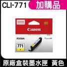 【浩昇科技】 CANON CLI-771 Y 黃 原廠盒裝