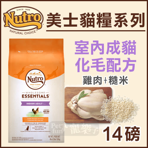 [寵樂子]《Nutro美士》室內成貓化毛配方(雞肉+糙米)-14LB / 貓飼料