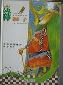 【書寶二手書T3/少年童書_ZBO】綠獅子_張哲銘