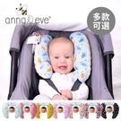 Anna&Eve 美國嬰幼兒頭頸支撐保護枕 - 多款任選 護頸枕 / 推車枕 / 汽座枕