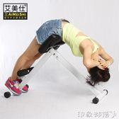 艾美仕羅馬椅山羊挺身器 家用鍛煉健身器材運動折疊拉筋凳羅馬凳 igo 全館免運