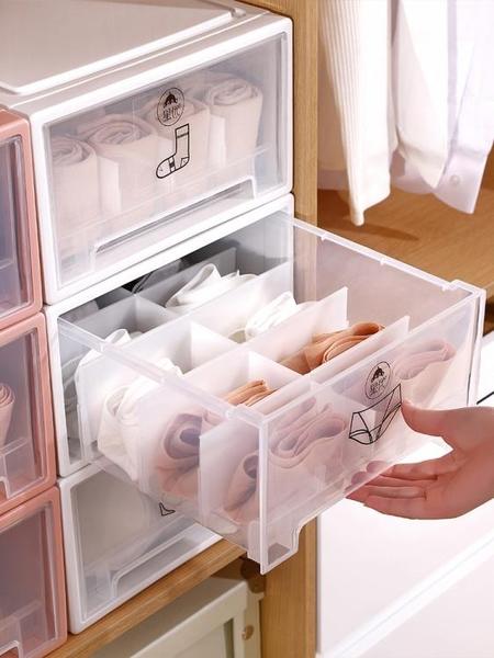 內衣收納盒 抽屜式家用內褲襪子收納箱文胸收納神器分格三合一 年底清倉8折