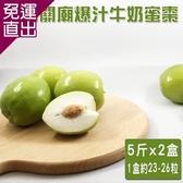 關廟胡明華 帝王級網室爆汁三木牛奶蜜棗 5斤x2盒【免運直出】